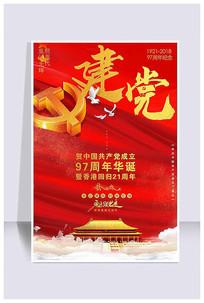 红色大气七一建党节宣传海报