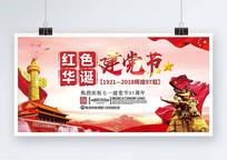红色华诞建党节海报