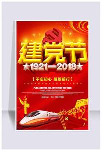 红色建党节海报