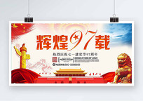 辉煌建党周年庆海报