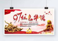 建党节周年庆宣传背景