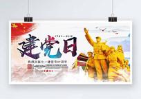 建党日宣传海报
