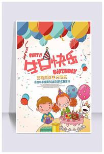 生日宴会海报