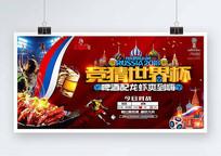世界杯竞猜啤酒配龙虾海报