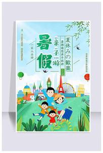 暑假亲子旅行社旅游海报
