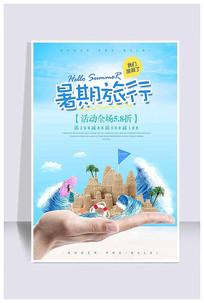 暑期旅行海报设计
