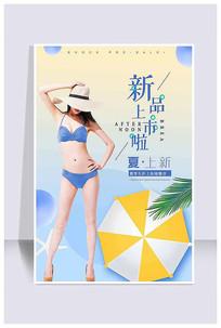 暑期新品上市宣传海报