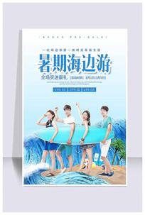 夏日暑期海边旅游海报