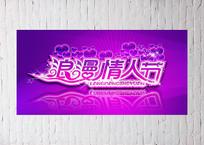 紫色调情人节海报