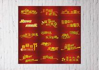 中秋国庆艺术字设计