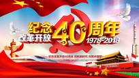 改革开放40周年党建展板