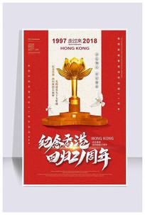 纪念香港回归21周年宣传海报