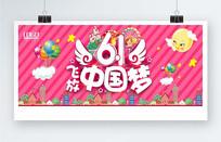 61放飞中国梦宣传海报