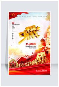 八一建军节荣耀91载海报