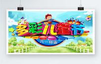 多彩儿童节特惠宣传海报