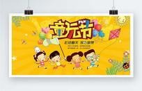 儿童节创意海报