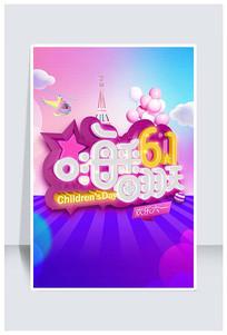 儿童节嗨翻天宣传海报