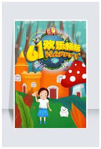 儿童节欢乐畅玩宣传海报