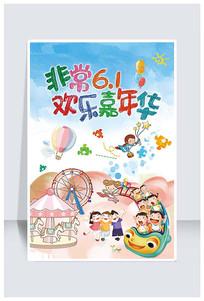 儿童节欢乐嘉年华宣传海报