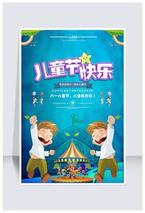 儿童节狂欢日海报