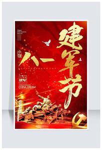 复古中国八一建军节创意海报