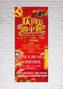 国庆中秋节展架