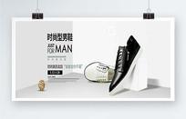简约风格男鞋宣传海报