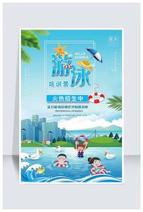 卡通简约暑期游泳培训海报