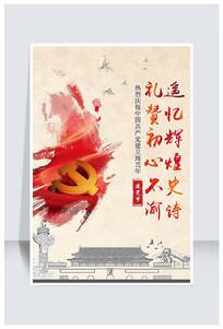 七一建党节宣传海报宣传海报