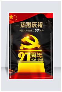 热烈庆祝建党97周年海报