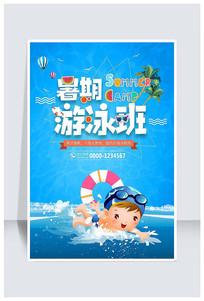 暑期游泳班宣传海报