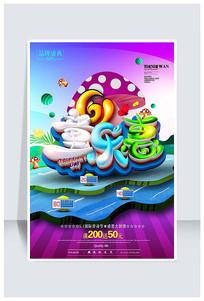 童乐惠宣传海报