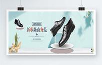 职场男鞋宣传海报
