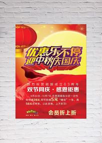中秋国庆活动海报