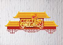 中秋节活动房形吊牌
