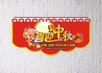 中秋节日吊旗设计