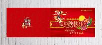 中秋节宣传折页