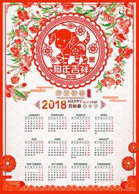 2018简洁狗年吉祥年历