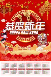 2018新年喜庆挂历psd