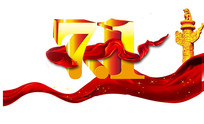 71建党节党建素材