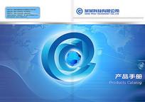 科技公司产品画册psd