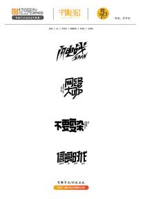品牌字体设计