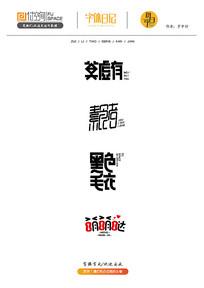 视觉字体设计