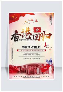 香港回归21周年庆祝海报设计