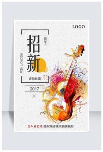 音乐社招募海报