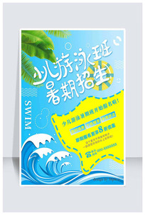 游泳班暑期招生宣传海报