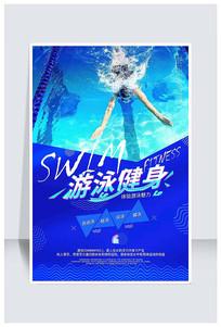 游泳健身体育运动海报设计