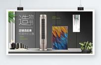造物节空调海报