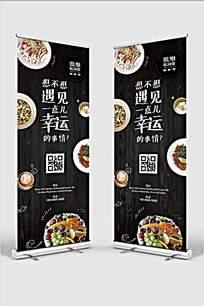 美味简约食品店铺宣传展板ai矢量
