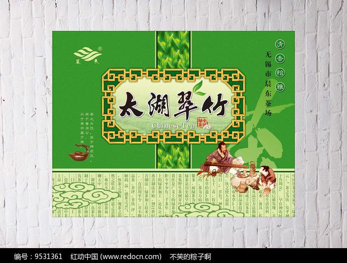茶叶包装模板图片